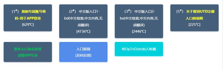 UpToDate中文版入口